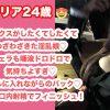【個人撮影】美乳淫乱娘ジュリア24歳 -カーセックス編-