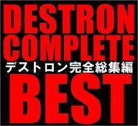 【完全素人娘78人】デストロン1号パーフェクトコンプリート版☆2014年2015年度☆【約400分】